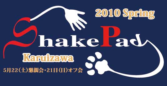 logo-shakepad41.jpg